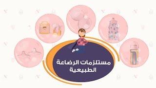منتجات ستحتاجينها في الرضاعة الطبيعية | Breastfeeding Supplies | أم العيال هتشتري أيه ؟؟