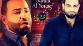 بهاء اليوسف - دبكة عرب الشمس هبت غابت - الاصلية (Bahaa AL-Youssef)