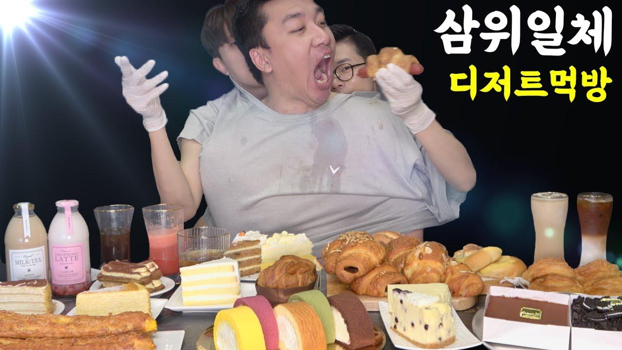 ENG] 삼위일체 디저트먹방 멀~커억!!! korean dessert mukbang ASMR (feat.디저트39/동패점) - [동네놈들]