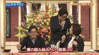 秋元康 林真理子 2014/02/03 ビストロŠḾÁP 上からマリコ熱唱 AKB48