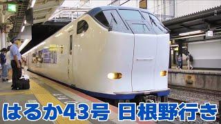 【JR西日本】台風の影響で日根野までの運行となっている281系特急「はるか」