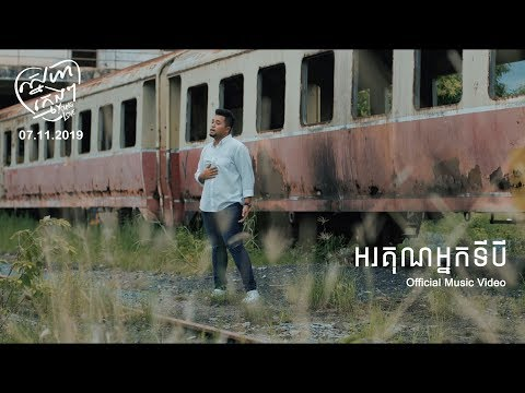 "Manith - អរគុណអ្នកទីបី [Official MV] (""ស្នេហាក្មេងៗ"" OST)"