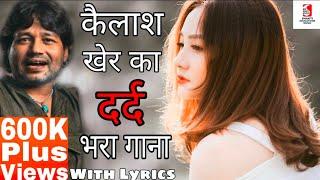 Kailash Kher Ka Dard Bhara Gana | Kailash Kher Sad Song With Lyrics | Sad Song Hindi
