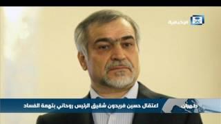 اعتقال حسين فريدون شقيق الرئيس روحاني بتهمة الفساد