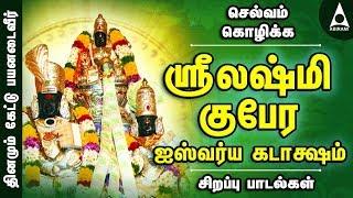 Sri Lakshmi Gubera Iswary Kataksham Jukebox - Songs Of Sivan - Devotional Songs