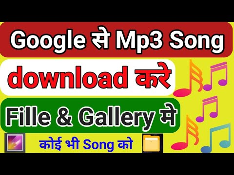 Google Se  Song Kaise Download Kare  Songs Free Downloads  Technical Nishad