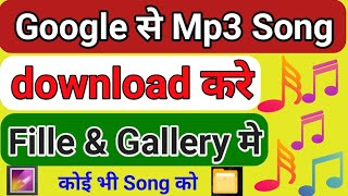 google se mp3 song kaise download kare| mp3 songs free downloads | Technical nishad