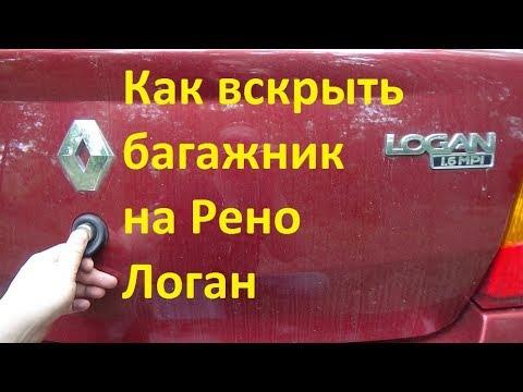 Как вскрыть багажник на Рено Логан (заклинило багажник)