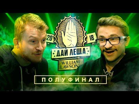 ДАЙ ЛЕЩА 4 сезон: Данила Поперечный VS Эльдар Джарахов (ПОЛУФИНАЛ)