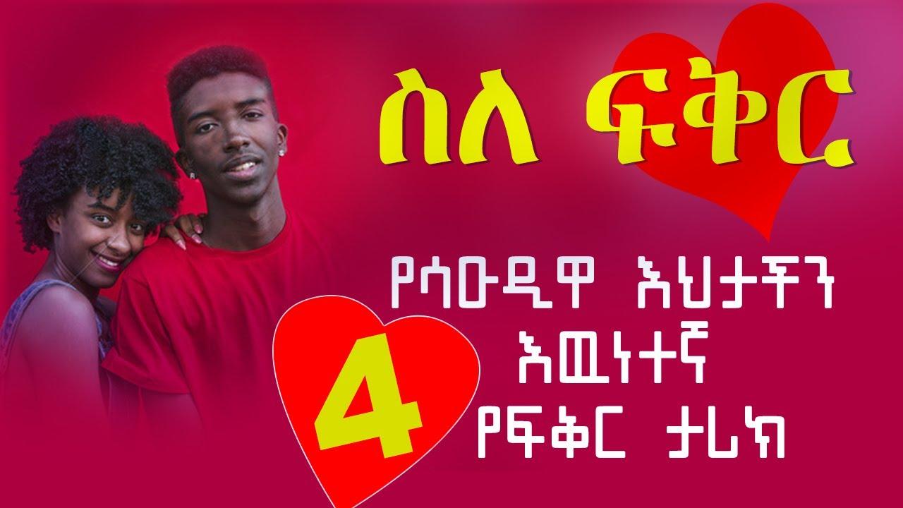 Ethiopian Love Story፦ ስለ ፍቅር | እውነተኛ የፍቅር ታሪክ | Love Story | sele fiker | ክፍል አራት | 2012
