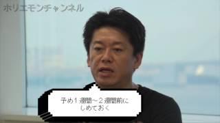 堀江貴文のQ&A「必要なのはコンテンツ開発力!!」〜vol.719〜