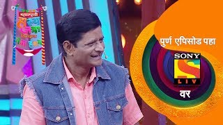चला मग लग्न करूया | महाराष्ट्राची हास्य जत्रा विनोदाचा नवा हंगाम | Best Scenes | सोनी मराठी