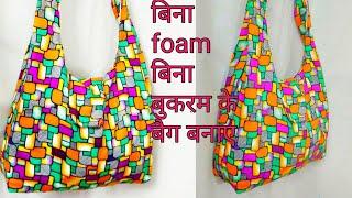 बिना foam sheet,  बिना बुकरम, बैग बनाए/ handmade handbag cutting and stitching/ shopping bag/DIY bag