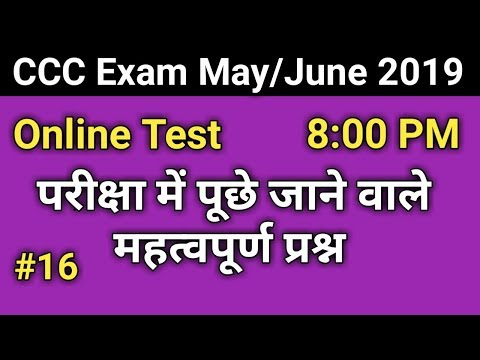CCC Live Test of Previous Questions   ccc exam preparation in hindi