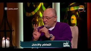 لعلهم يفقهون - مع خالد الجندي ود/ عبد الناصر عمر - حلقة الأربعاء 18-10-2017 ( التعاطي والإدمان )