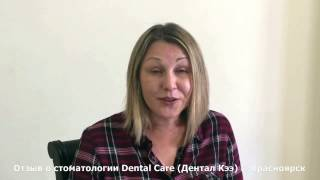 Видео-отзыв о клинике DentalCare Оксаны Гусевой(, 2015-04-09T21:22:52.000Z)