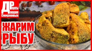 ЖАРЕНАЯ РЫБА! Просто и вкусно жарим рыбу. Блюда из рыбы.