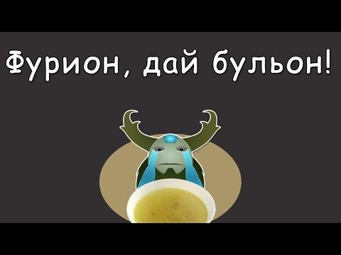 видео: ФУРИОН, ДАЙ БУЛЬОН! Или как я на Пудже катал...