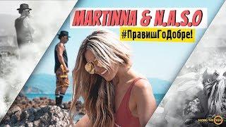 MARTINNA & N.A.S.O - #ПравишГоДобре (Official Video 2018)