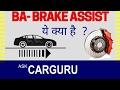 BA Brake Assist, All About EBA, कैसे काम करता है,  Ask CARGURU