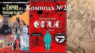 КомПодЪ №20 - Законченность Опуса, Паника Полочек и Валериан