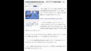 世界初の頭部移植手術を計画、イタリアと中国の医療チーム
