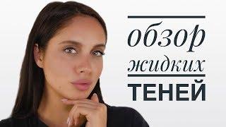 ПРОДУКТ ГОДА - ОБЗОР ТИНТОВ ДЛЯ ГЛАЗ - Видео от Elena Bogdanovich