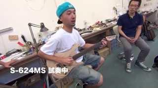 『 Saito Guitars 』齋藤楽器工房に遊びに行ってきました! 試奏編