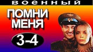 Помни меня 3 - 4 серия 2016 русские фильмы о войне 2016 russkie seriali pro voinu