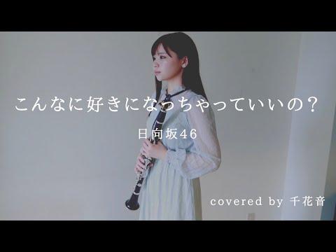 こんなに好きになっちゃっていいの? / 日向坂46【clarinet cover】