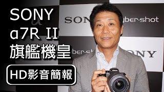 Sony A7R II 旗艦機皇 - [HD]影音簡報