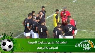 استضافة الاردن للبطولة العربية لسباعيات الرجبي