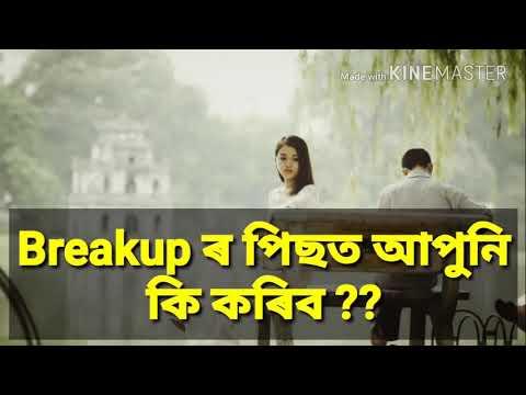 Breakup or pixt apuni ki kribo?