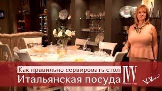 Сервировка. Как правильно сервировать стол.  Итальянская посуда IVV