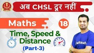 8:00 PM - SSC CHSL 2018 | Maths by Naman Sir | Time, Speed & Distance