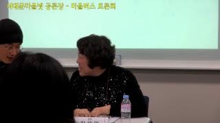 2019 서대문마을넷 공론장 - 마을버스편
