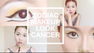 【BrenLui大佬B】你是巨蟹座 Zodiac Makeup Look - Cancer Thumbnail