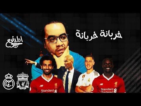 ليفربول يكتسح و ريال مدريد لا يطمئن .. عودة الروح