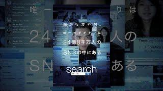 Search/サーチ (吹替版) thumbnail