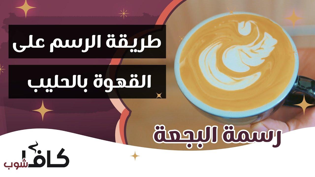 الرسم على القهوة بالحليب شكل البجعة Swan Shape Latte Art Youtube
