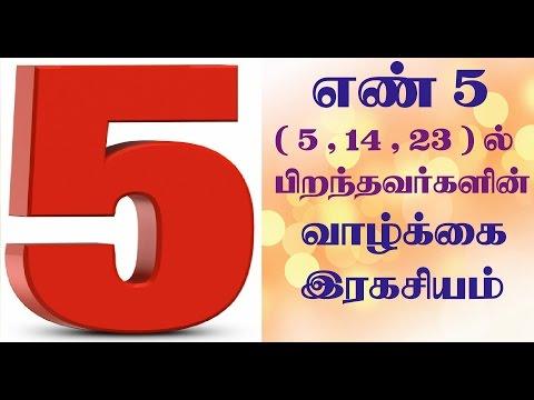 number 5 numerology life path in tamil | 5, 14, 23 ல் பிறந்தவர்களின் எண்கணித பலன்கள்