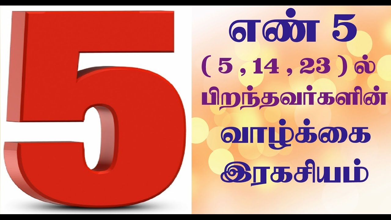 date of birth 17 january numerology tamil