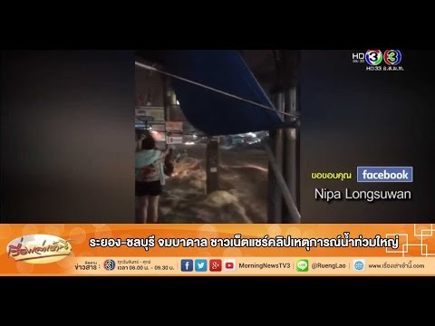 เรื่องเล่าเช้านี้ ระยอง-ชลบุรี จมบาดาล ชาวเน็ตแชร์คลิปเหตุการณ์น้ำท่วมใหญ่ (18 ก.ย.58)