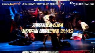 [문화생활] 창작뮤지컬 레미제라블 2014