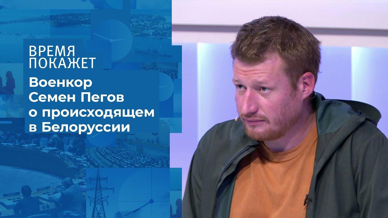 Время покажет выпуск от 12.08.2020 События в Белоруссии: взгляд очевидца.