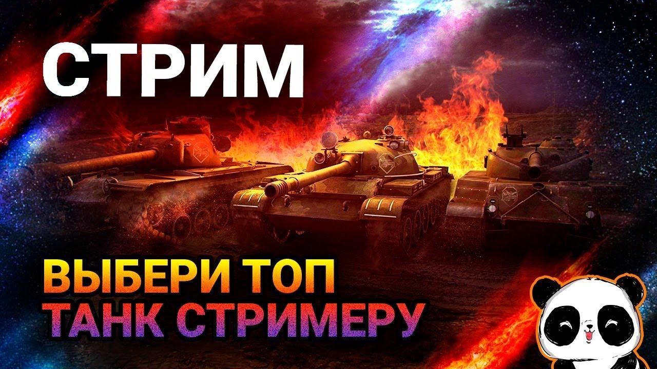 Выбери топ танк стримеру=)