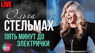 Смотреть клип Ольга Стельмах - Пять Минут До Электрички