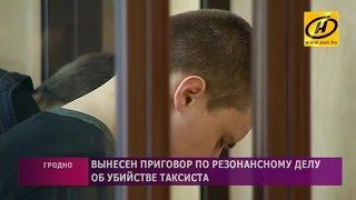 Вынесен приговор молодым людям, которые убили таксиста в Гродно