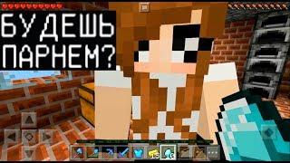 МИЛАЯ ДЕВУШКА ГРИФЕРША ХОЧЕТ ВСТРЕЧАТЬСЯ (Анти-Грифер Шоу в Майнкрафте Minecraft PE) антигрифер