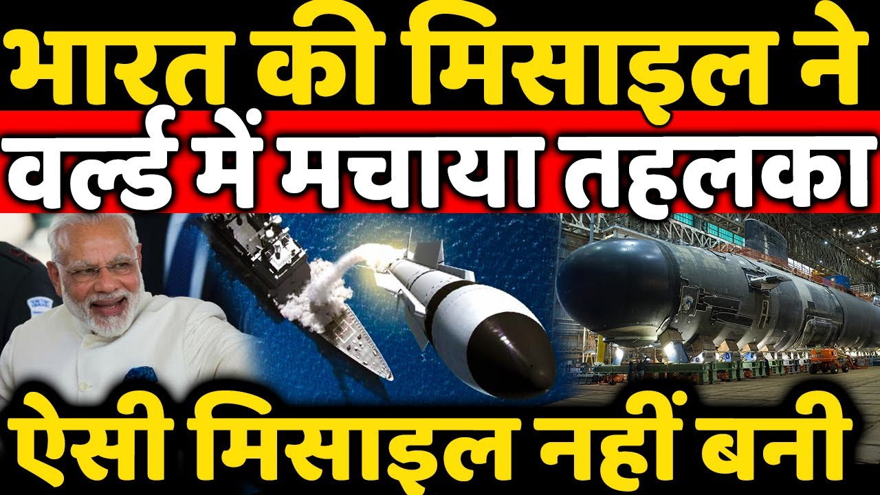 India Shocked World By One In All Missile And World First Missile Of This Type ?